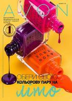 Каталог AVON 05/2017.Косметика и парфюмерия AVON.