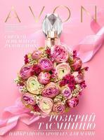 Каталог AVON 06/2017.Косметика и парфюмерия AVON.