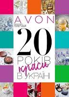 Каталог AVON 13/2017. Косметика и парфюмерия AVON.