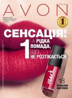 Каталог AVON 14/2017. Косметика и парфюмерия AVON.